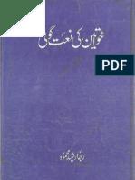 Khawateen Ki Naat Goee by Raja Rasheed Mahmood