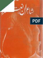 Shayiraan e Naat by Raja Rasheed Mahmood