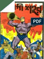 Bengali Indrajal Comics #81 Dagi Shahar
