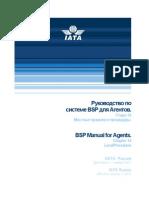 Bsp Ru Manual Ch14