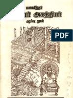 97656089 Maha Siddhar Agathiar