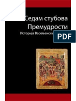 Sedam stubova Premudrosti, Istorija Vaseljenskih Sabora