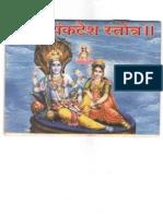 Venkatesh Stotra