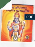 Vishnu Naamvali