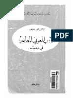 الأدب العربي المعاصر في مصر ، الدكتور شوقي ضيف .pdf