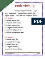 Indrakshi Stotra