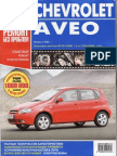 Chevrolet Aveo 2004-Www.avtoman.org.Ua