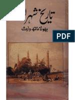 Tareekh e Shaher Lahore