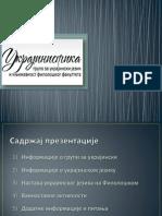 Украјинистика - презентација