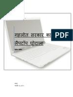राजस्थान का लैपटॉप घोटाला