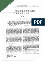 干散货海运提单中货物记载的若干问题与对策