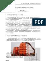褐煤低温干燥技术的研究与应用现状