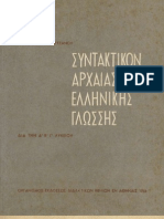 Συντακτικό της Αρχαίας Ελληνικής Γλώσσης - Πρωτότυπο