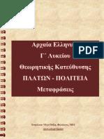 Πλάτων - Πολιτεία  (Γ΄Λυκείου) - Μεταφράσεις