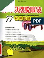 77种亮眼好秘方(1)