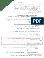 Les Equations Deffirentielles
