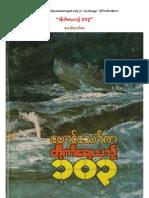 Navy 103 by Maung Thawka