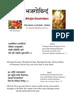 Bhaja Govindam -  Sanskrit English