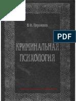 Пирожков В.Ф. - Криминальная психология (Юридическая психология) - 2007