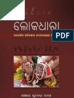 Lokadhara_Paramaprika_Sarjanasila_Jibanadharara_Adhyayana.pdf
