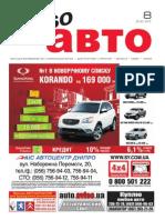 Aviso-auto (DN) - 08 /254/