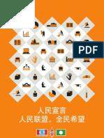 Manifesto Rakyat - MANDARIN-Manifesto-BOOK.pdf