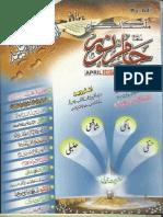 Jaam e Noor Taqleed wa Ijtihaad Number