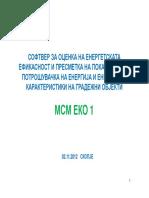 МСМ++ЕКО+1+стрaна+1-27%2C34