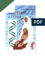 Старение и гены