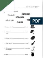 Ruso Para Hispanohablantes Nivel 1 2 Parte