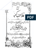 Tareekh Ghilaaf e Kaaba (1931)