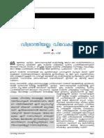 Vibraandhiyalla_Vivekam