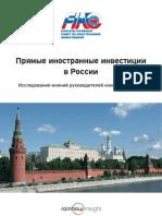 Fiac Survey 2008 Rus
