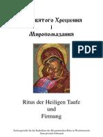 Taufritus.byzantinisch.deutsch