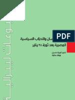 حقوق الإنسان والأحزاب السياسية المصرية بعد ثورة 25 يناير