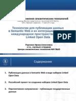 Технологии для публикации данных  в Semantic Web и их интеграции в единое международное пространство знаний  Linked Open Data
