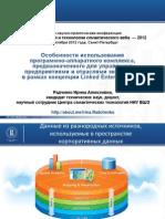 Связанные корпоративные данные (Linked Enterprise Data)