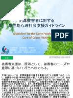 犯罪被害者に対する急性期心理社会支援ガイドライン