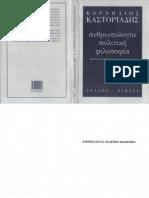 Καστοριάδης, Ανθρωπολογία, Πολιτική, Φιλοσοφία, Πέντε διαλέξεις στη Βόρειο Ελλάδα, Kornhlios Kastoriadhs ,Anthrwpologia,Politikh,Filosofia
