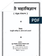 गायत्री महाविज्ञान.pdf
