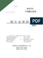 SPC统计过程控制(第2版)