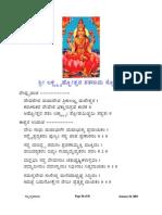 LAXMI STOTRA Kannada