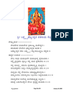 Daily Prayer Kannada