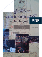 Maung Maung_Shwekarawike_ a Memoir of NorthernABSDF