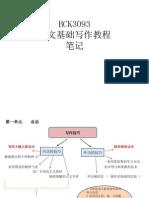 中文基础写作笔记