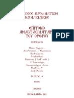 ΑΝΑΣΤΑΣΙΜΑΤΑΡΙΟ ΣΥΛΛΟΓΟΥ ΧΑΛΚΙΔΙΚΗΣ (2010).pdf