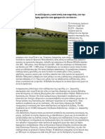 Επανέρχονται οι καλλιέργειες καστανιάς και καρυδιάς για την αξιοποίηση ορεινών και ημιορεινών εκτάσεων