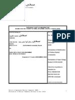 Displayfiledeclaration.receipt.namc.Dclr