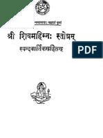 Shri Shiva-mahimna Stotram-श्री शिव-महिम्न-स्तोत्रम्