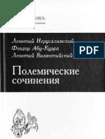 Леонтий Иерусалимский, Феодор Абу-Курра, Леонтий Византийский. Полемические сочинения (2011)